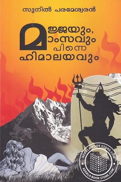 Cover Image of Book മജ്ജയും മാംസവും പിന്നെ ഹിമാലയവും