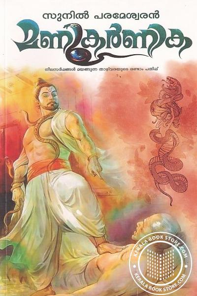 Cover Image of Book മണികർണിക