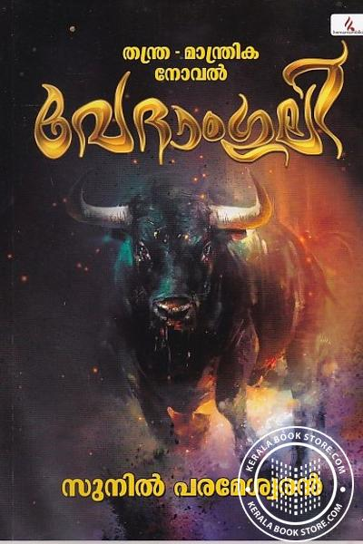 Cover Image of Book വേദാംഗുലി