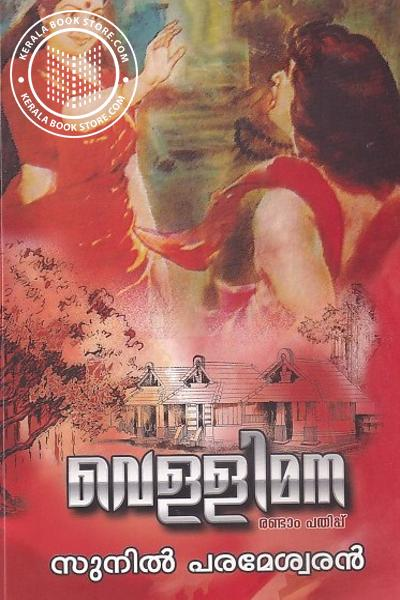 Cover Image of Book വെള്ളിമന