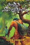 Thumbnail image of Book കാക്ക മാന്ത്രികൻ