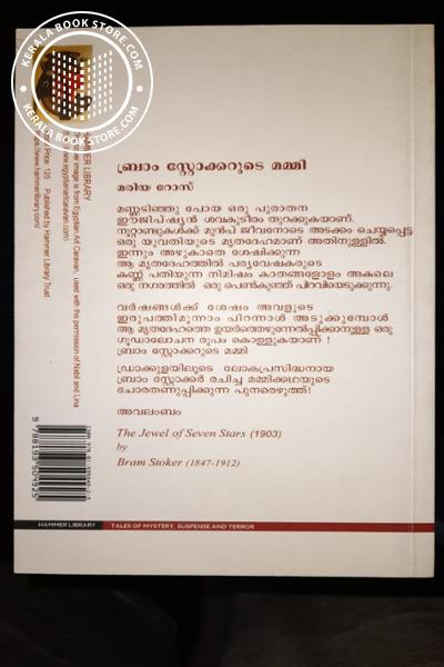 back image of ബ്രാം സ്റ്റോക്കറുടെ മമ്മി