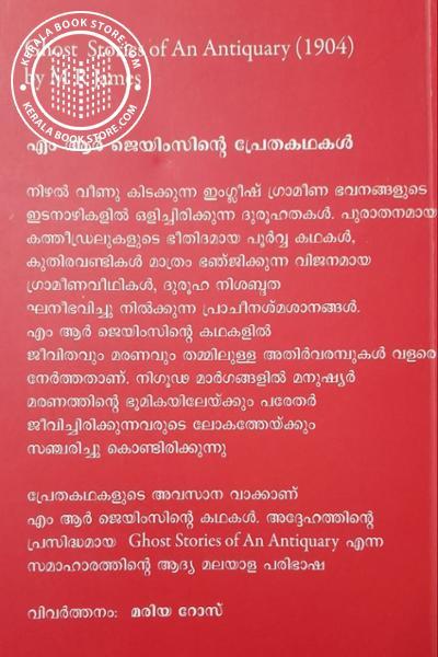 back image of എം ആര് ജെയിംസിന്റെ പ്രേതകഥകള്