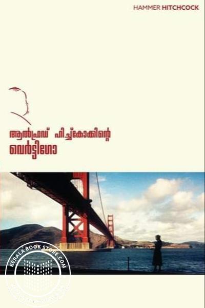 Cover Image of Book ആല്ഫ്രഡ് ഹിച്ച്കോക്കിന്റെ വെര്ട്ടിഗോ