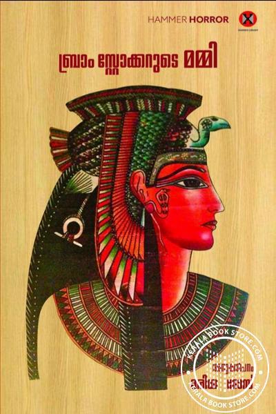 Cover Image of Book ബ്രാം സ്റ്റോക്കറുടെ മമ്മി