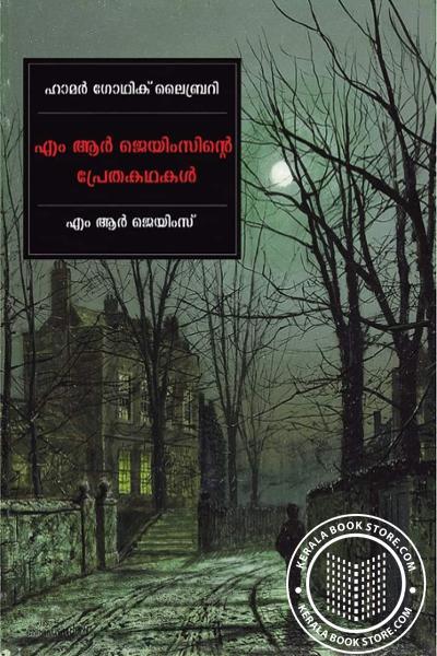 Cover Image of Book എം ആര് ജെയിംസിന്റെ പ്രേതകഥകള്