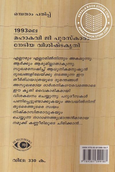 back image of Verpadukalude Viralppadukal