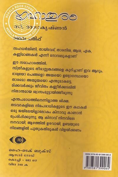back image of ഗൃഹാതുരം