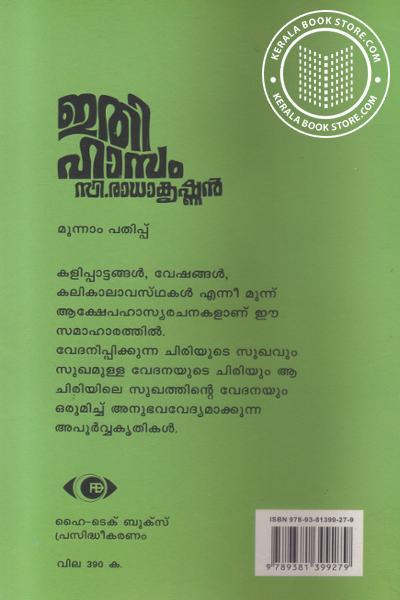 back image of ഇതിഹാസം