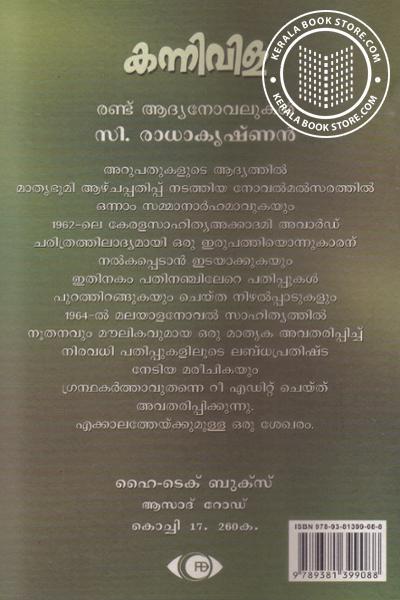 back image of Kannivila