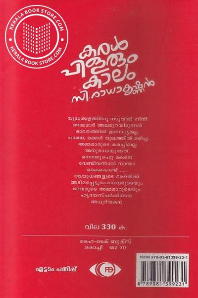 back image of Karalpilarum Kalam