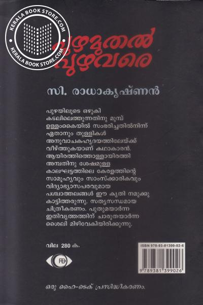 back image of Puzha Muthal Puzha vare