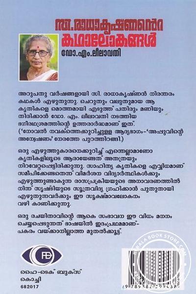 back image of Radhakrishnante Kathalokangal