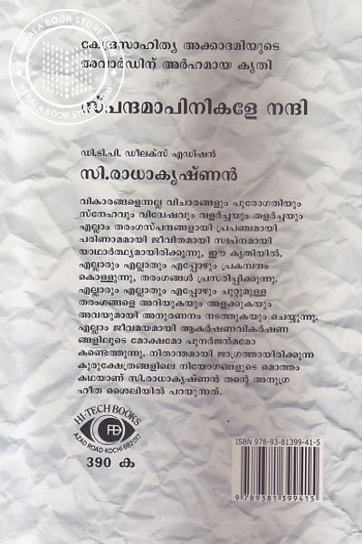 back image of സ്പന്ദമാപിനികളേ നന്ദി