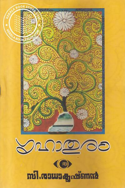 Image of Book Grihaathuram