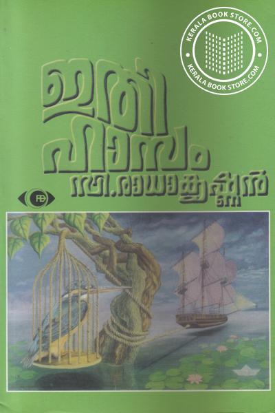 Cover Image of Book Ithihaasam