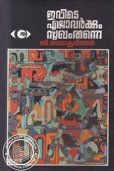 Cover Image of Book Ivide Ellaavarkkum Sukham Thanne