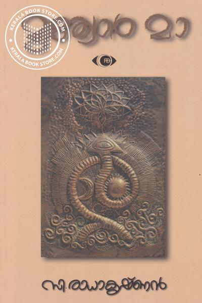 Cover Image of Book Mrutyormaa