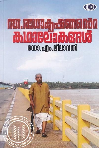 Cover Image of Book കഥാലോകങ്ങള്‍