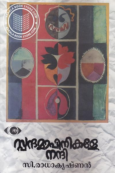 Cover Image of Book Spandamaapinikala Nandi