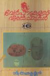 Thumbnail image of Book Verpadukalude Viralppadukal