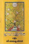 Thumbnail image of Book ഗൃഹാതുരം