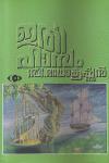 Thumbnail image of Book ഇതിഹാസം