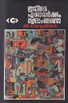 Thumbnail image of Book Ivide Ellaavarkkum Sukham Thanne