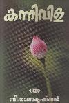 Thumbnail image of Book Kannivila