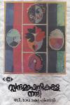 Thumbnail image of Book Spandamaapinikala Nandi