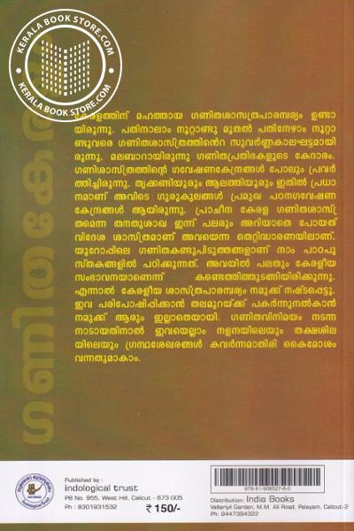 back image of ഗണിതകേരളം