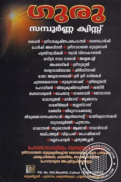 back image of ഗുരു സമ്പൂര്ണ്ണ ക്വിസ്സ്