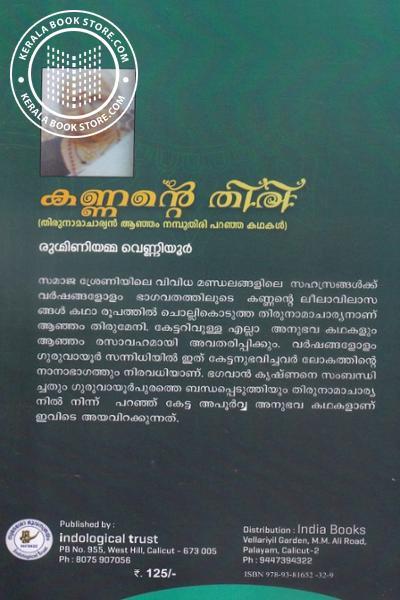 back image of കണ്ണന്റെ തിരി
