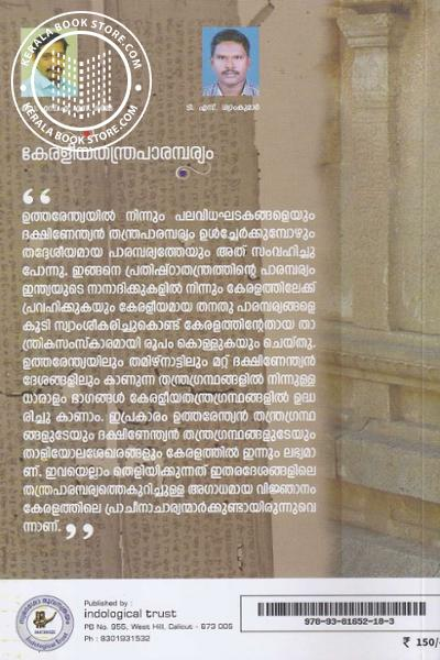back image of കേരളീയ തന്ത്രപാരമ്പര്യം