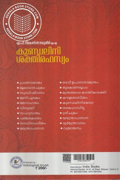 back image of കുണ്ഡലിനിശക്തി രഹസ്യം