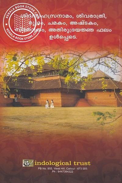 back image of രുദ്രായനം
