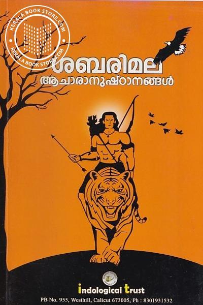 back image of ശബരിമല ആചാരാനുഷ്ഠാനങ്ങള് - ശബരിമല നേരറിയാന്