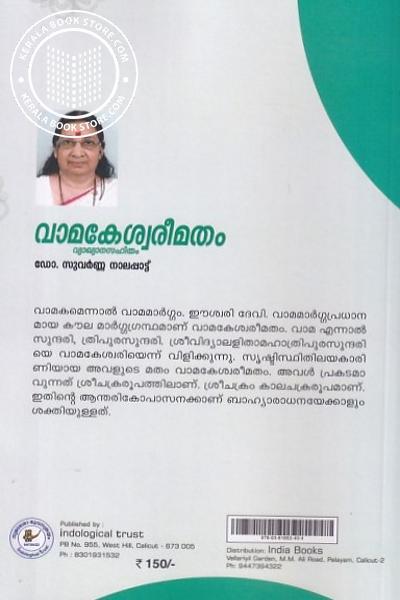 back image of വാമകേശ്വരീമതം - വ്യാഖ്യാനസഹിതം