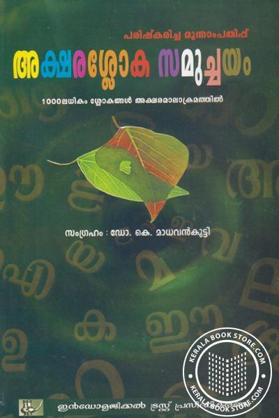 Cover Image of Book അക്ഷരശ്ശോക സമുച്ചയം