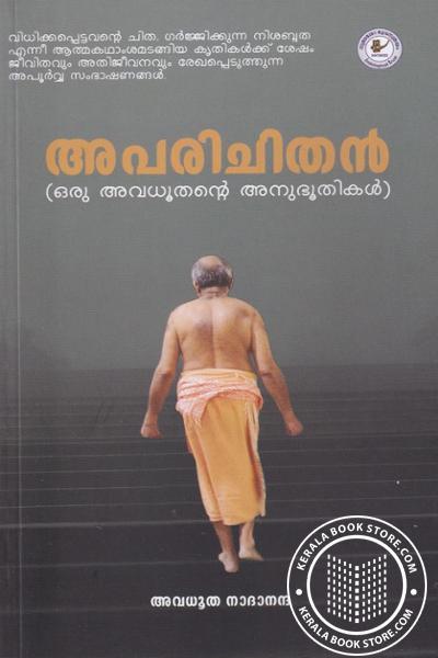 Cover Image of Book അപരിചിതന് - ഒരു അവധൂതന്റെ അനുഭൂതികള്