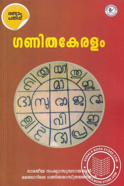 Cover Image of Book ഗണിതകേരളം