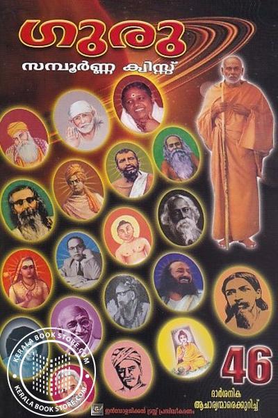 Cover Image of Book ഗുരു സമ്പൂര്ണ്ണ ക്വിസ്സ്
