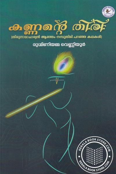 Cover Image of Book കണ്ണന്റെ തിരി