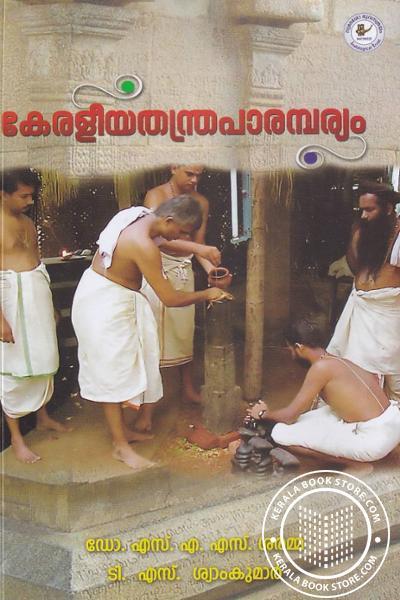 Cover Image of Book കേരളീയ തന്ത്രപാരമ്പര്യം