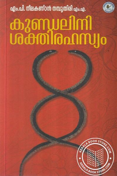 Cover Image of Book കുണ്ഡലിനിശക്തി രഹസ്യം