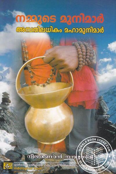Cover Image of Book നമ്മുടെ മുനിമാര്