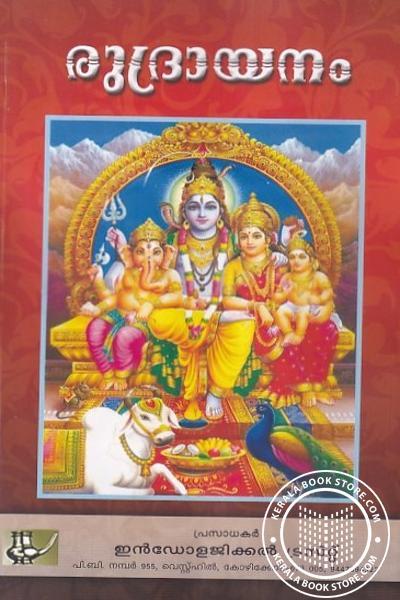 Cover Image of Book രുദ്രായനം