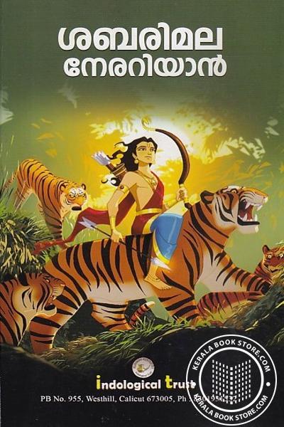 Cover Image of Book ശബരിമല ആചാരാനുഷ്ഠാനങ്ങള് - ശബരിമല നേരറിയാന്