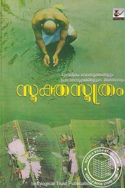 Cover Image of Book സൂക്തസൂത്രം