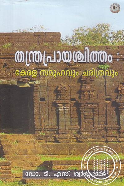 Cover Image of Book തന്ത്രപ്രായശ്ചിത്തം കേരള സമൂഹവും ചരിത്രവും